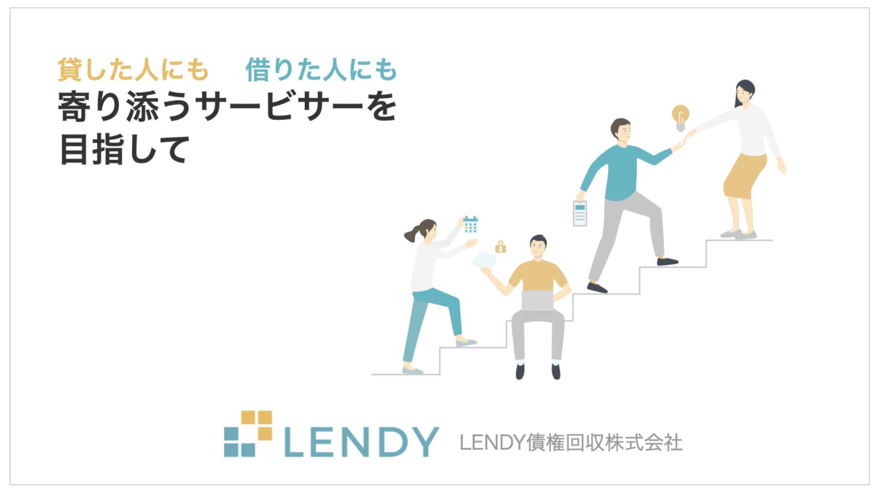 20210507_LENDY債権回収株式会社営業開始のお知らせ_イメージ_f.png