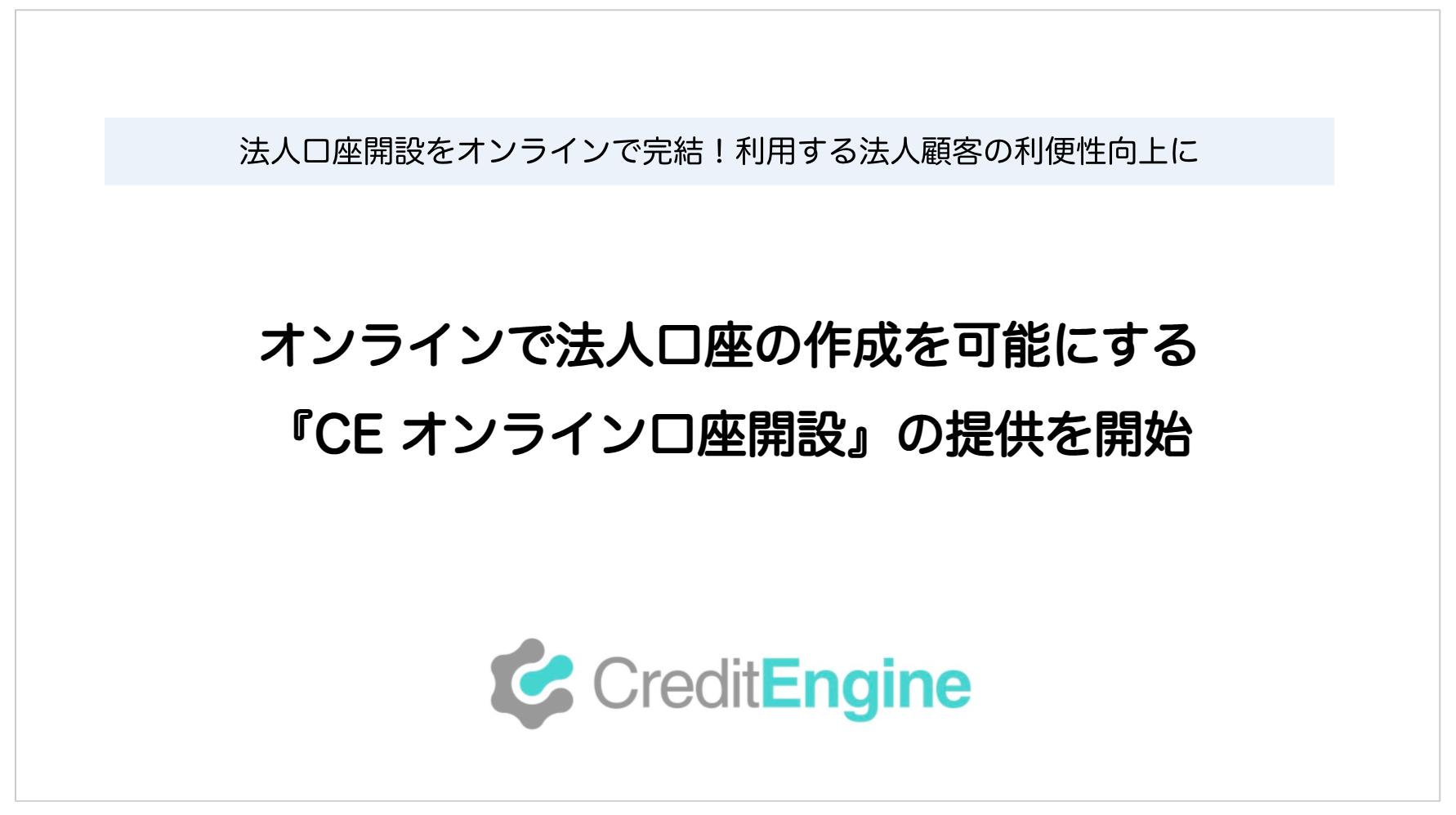 CE オンライン口座開設_f.png