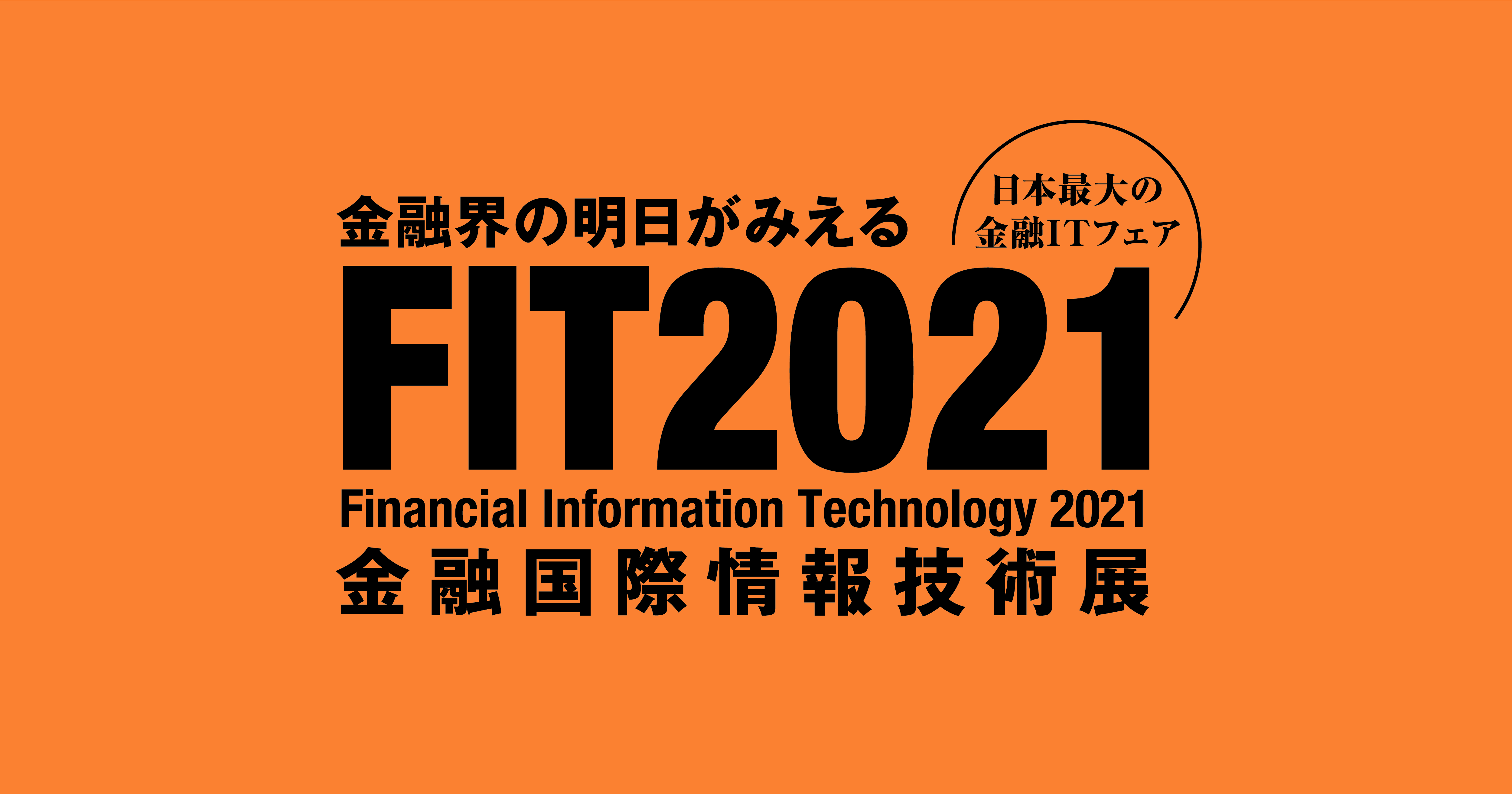 FamiPay_CE_OGP_20210909_FIT2021.png